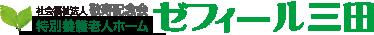 特別養護老人ホーム ゼフィール三田